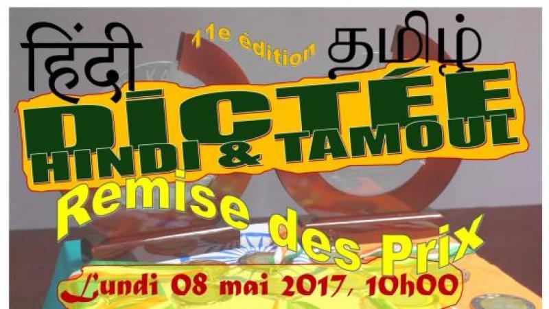 """REMISE DES PRIX  """"DICTÉE HINDI ET TAMOUL"""""""