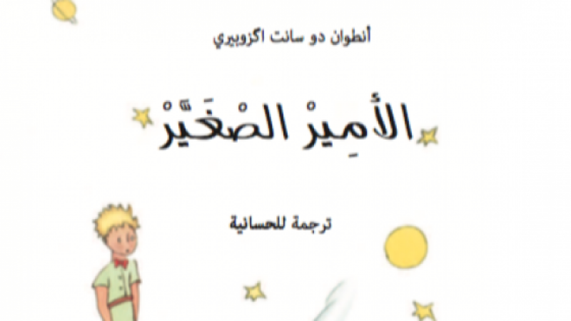 LE PETIT PRINCE CELEBRE SA 300ème TRADUCTION