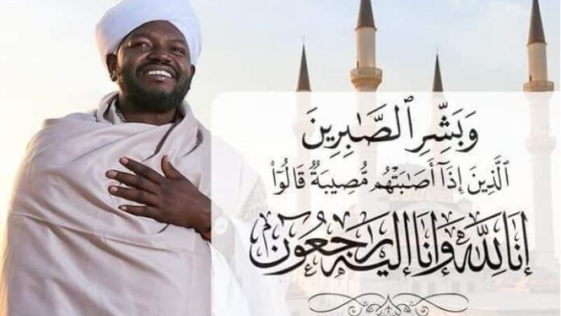 Récital du Coran : Décès du très distingué Cheikh Nurayn Muhammad Siddiq