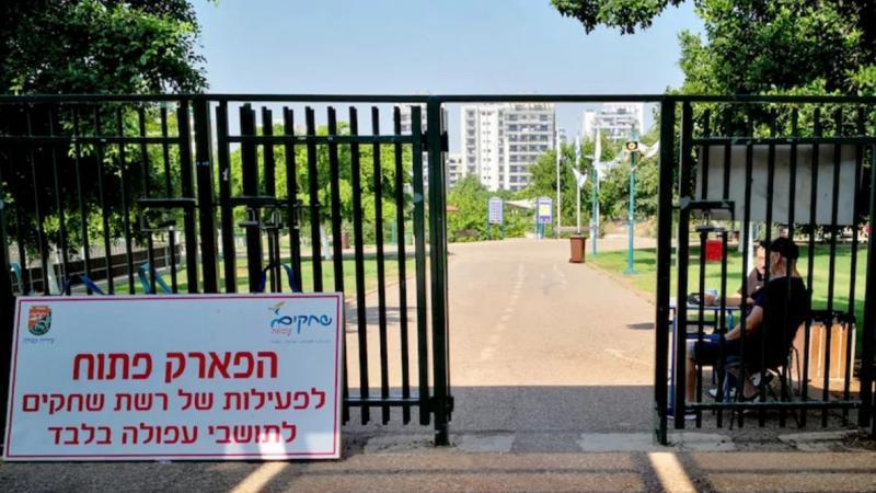 Interdit aux chiens et aux Arabes : c'est le parc municipal d'Afula en Israël !